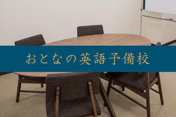 英文法解説シリーズ『分詞(2)』